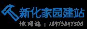 新化县建站